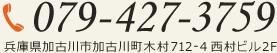 079-427-3759